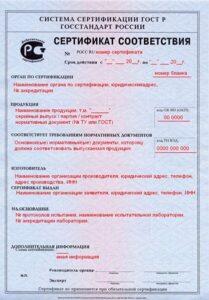 deklaraczii-i-sertifikaty-gost-r-doc-1
