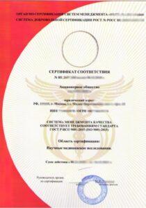 deklaraczii-i-sertifikaty-gost-r-doc-4