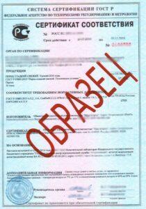 deklaraczii-i-sertifikaty-gost-r-doc-5