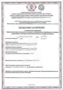 ekspertnye-zaklyucheniya-doc-2