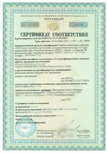 elektromagnitnaya-sovmestimost-doc-1