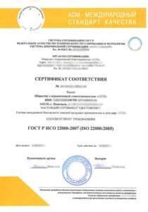 iso-22000-doc-1