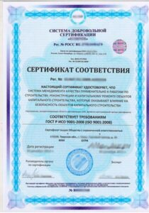 iso-9001-doc-7