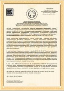 kvalifikaciya-uchastnikov-zakupki-doc-2