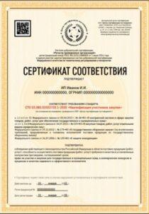 kvalifikaciya-uchastnikov-zakupki-doc-3