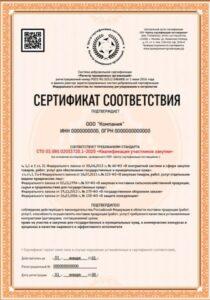kvalifikaciya-uchastnikov-zakupki-doc-4