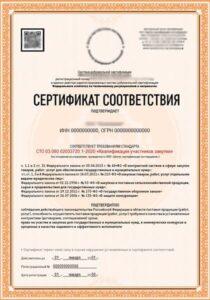 kvalifikaciya-uchastnikov-zakupki-doc-5
