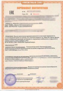o-bezopasnosti-produktsii-legkoy-promyshlennosti-doc-3