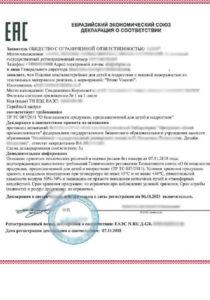 o-bezopasnosti-produktsii-prednaznachennoy-dlya-detey-i-podrostkov-doc-1