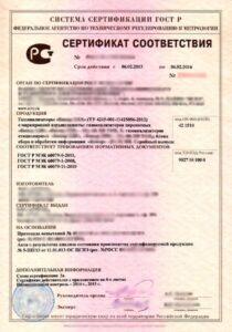 o-bezopasnosti-vzryvozaschischennogo-oborudovaniya-doc-2