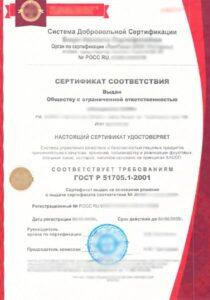 sertifikacziya-pishhevoj-produkczii-v-tam-doc-1