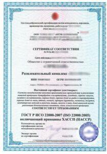 sertifikacziya-pishhevoj-produkczii-v-tam-doc-2