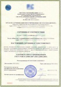 sertifikacziya-pishhevoj-produkczii-v-tam-doc-3