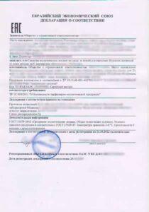 sertifikatsiya-parfyumerno-kosmeticheskoy-produktsii-v-tamozhennom-soyuze-doc-1