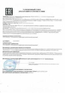 sertifikatsiya-parfyumerno-kosmeticheskoy-produktsii-v-tamozhennom-soyuze-doc-3