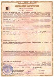 sertifikaty-i-deklaratsii-tamozhennogo-soyuza-tr-ts-na-elektrotehniku-doc-1