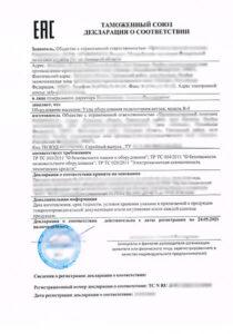 sertifikaty-i-deklaratsii-tamozhennogo-soyuza-tr-ts-na-elektrotehniku-doc-2